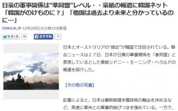 "news日豪の軍事関係は""準同盟""レベル・・豪紙の報道に韓国ネット「韓国がのけものに?」「他国は過去より未来と分かっているのに…」"