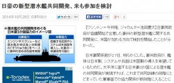 news日豪の新型潜水艦共同開発、米も参加を検討