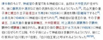 wiki伯家神道