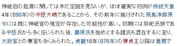 wiki神祇伯