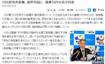 ten川内原発再稼働、最終局面に 薩摩川内市長が同意