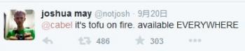 tofu on fire2