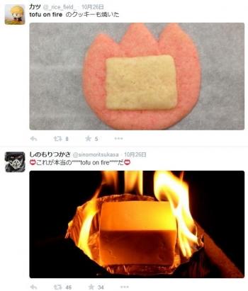 tofu on fire3
