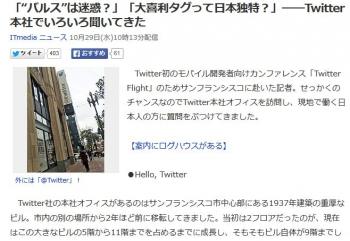 """news「""""バルス""""は迷惑?」「大喜利タグって日本独特?」――Twitter本社でいろいろ聞いてきた"""