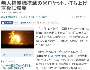 news無人補給機搭載の米ロケット、打ち上げ直後に爆発