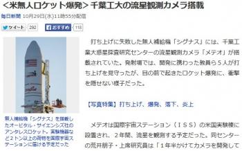 news<米無人ロケット爆発>千葉工大の流星観測カメラ搭載