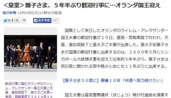 news<皇室>雅子さま、5年半ぶり歓迎行事に…オランダ国王迎え
