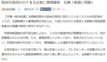 news政府代表同行のTBS記者に事情聴取 北側「報道に問題」