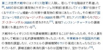 wikiヴィクター・ロスチャイルド (第3代ロスチャイルド男爵)2