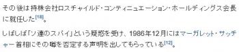 wikiヴィクター・ロスチャイルド (第3代ロスチャイルド男爵)4