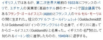 wikiジェームズ・ゴールドスミス