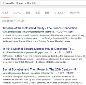 seaEdward M. House rothschild