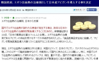 韓国政府、エボラ出血熱の治療剤として日本産アビガンを導入する事を決定