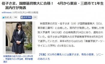 news佳子さま、国際基督教大に合格! 4月から東京・三鷹市で1年生 宮内庁が発表