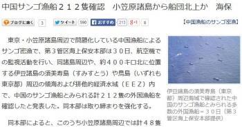 news中国サンゴ漁船212隻確認 小笠原諸島から船団北上か 海保