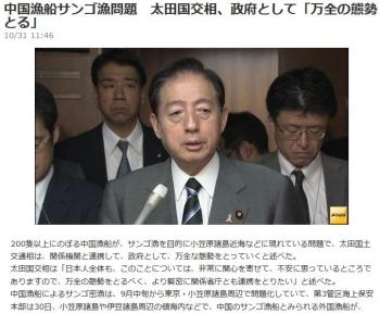 news中国漁船サンゴ漁問題 太田国交相、政府として「万全の態勢とる」