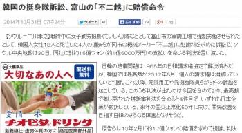 news韓国の挺身隊訴訟、富山の「不二越」に賠償命令