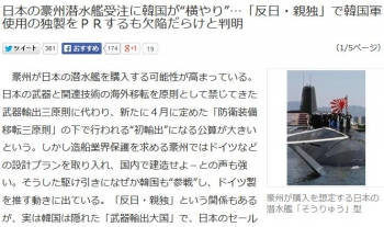 "news日本の豪州潜水艦受注に韓国が""横やり""…「反日・親独」で韓国軍使用の独製をPRするも欠陥だらけと判明"