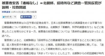news被害者安否「通報なし」=北朝鮮、招待所など調査―官房長官が説明・拉致問題