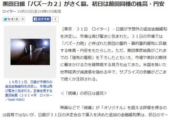 news黒田日銀「バズーカ2」がさく裂、初日は前回同様の株高・円安