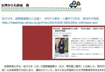 ten佳子さま、国際基督教大に合格