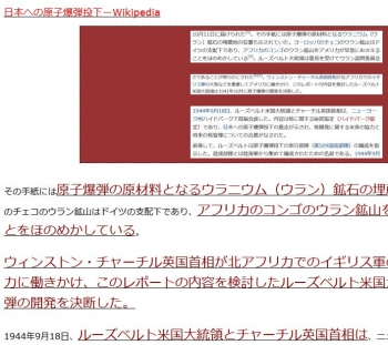 ten日本への原子爆弾投下チャーチル