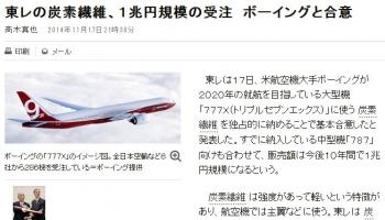 news東レの炭素繊維、1兆円規模の受注 ボーイングと合意