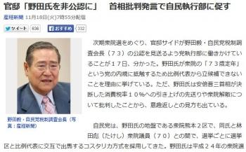 news官邸「野田氏を非公認に」 首相批判発言で自民執行部に促す
