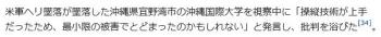 wiki町村信孝3