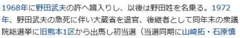 wiki野田毅1