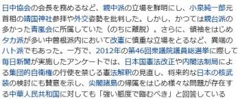 wiki野田毅2