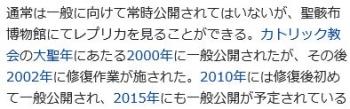 wiki聖骸布261119 1
