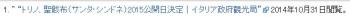 wiki聖骸布261119 2