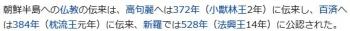 wiki朝鮮の仏教