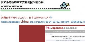 ten消費税率の再引き上げは、日本沈没のきっかけ