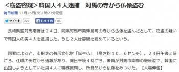 news<窃盗容疑>韓国人4人逮捕 対馬の寺から仏像盗む