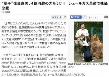 "news""歌手""佐良直美、4億円超の大もうけ! シェールガス革命で株価急騰"