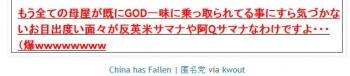 tokChina has Fallen