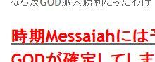 tok時期Messaiah