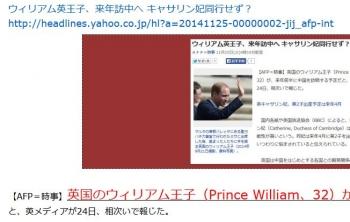 tenウィリアム英王子、来年訪中