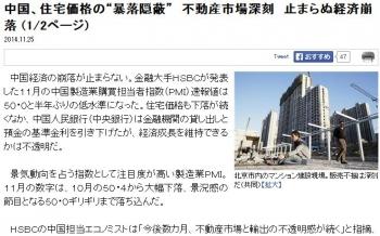 """news中国、住宅価格の""""暴落隠蔽"""" 不動産市場深刻 止まらぬ経済崩落"""