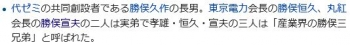 wiki勝俣孝雄