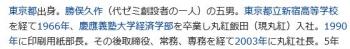 wiki勝俣宣夫1