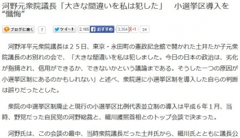 "news河野元衆院議長「大きな間違いを私は犯した」 小選挙区導入を""懺悔"""