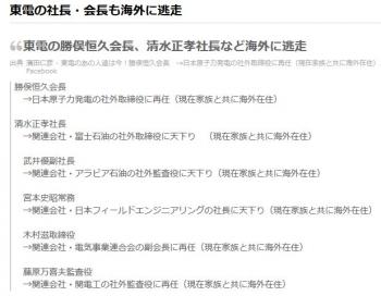 東電の社長・会長も海外に逃走