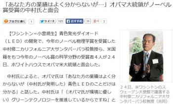 news「あなた方の業績はよく分からないが…」オバマ大統領がノーベル賞受賞の中村氏と面会