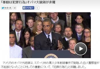 news「暴動は犯罪行為」オバマ大統領が非難