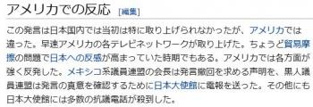 wiki知的水準発言3