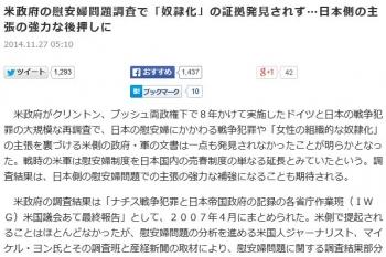 news米政府の慰安婦問題調査で「奴隷化」の証拠発見されず…日本側の主張の強力な後押しに