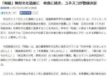 news「和紙」無形文化遺産に 和食に続き、ユネスコが登録決定